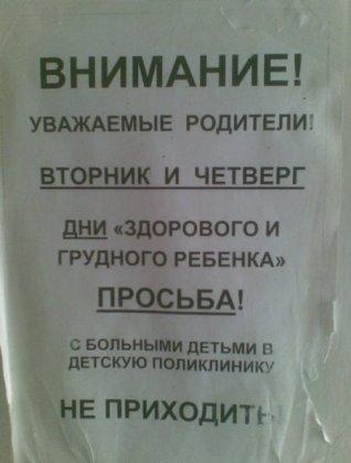 http://www.bugaga.ru/uploads/posts/2010-04/thumbs/1271974961_nadpisi-16.jpg