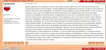 Ищется опытный врач-хирург в Москве
