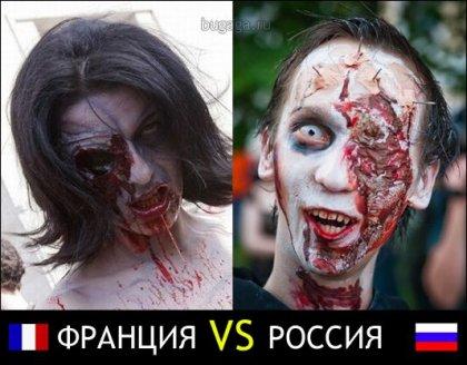 Зомби: Франция VS Россия