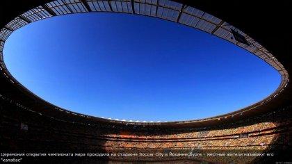 Открытие ЧМ-2010 по футболу