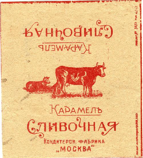 Старые фантики от конфет.(23 фото)
