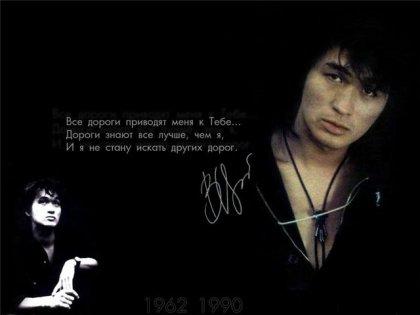 Интересные цитаты Виктора Цоя
