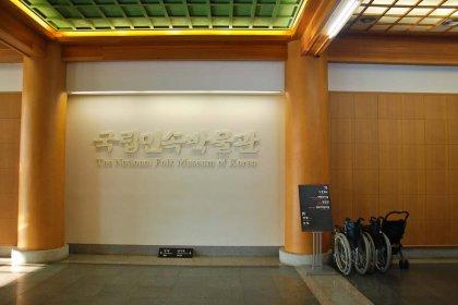 Корейский государственный этнографический музей