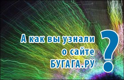 А как вы узнали о сайте бугага.ру?