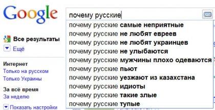 Спроси у гугла - почему?