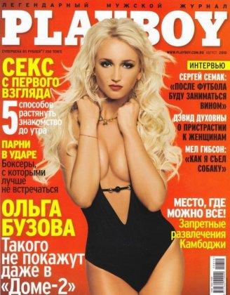 Ольга Бузова для Playboy