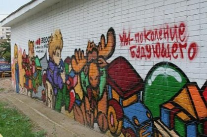 Русское граффити