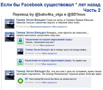 Если бы Facebook существовал очень давно