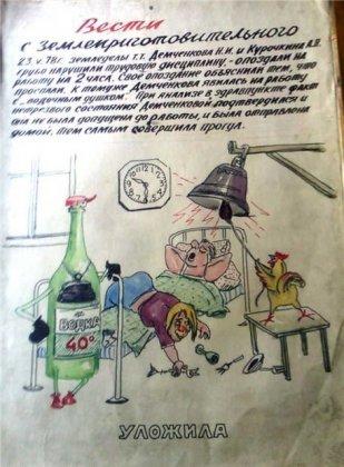 Как в Советском союзе боролись с пьянством и халатностью