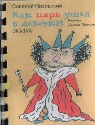 Сказка - Как царь ушел в девочки