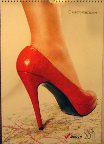 Провинциальный эротический календарь 2011