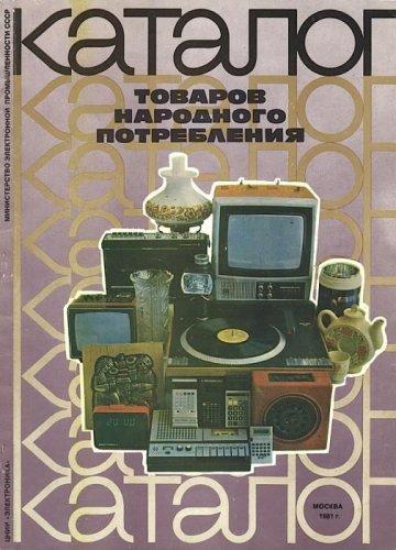 Сделано в СССР: каталог товаров
