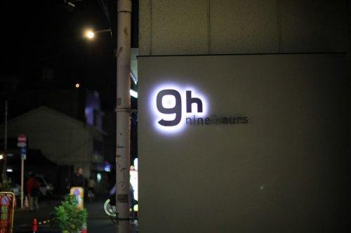 Отель 9 Hours
