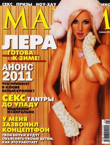 Лера Кудрявцева в журнале MAXIM (январь 2011)