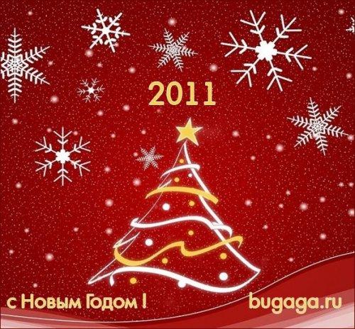 с Новым годом, бугага!