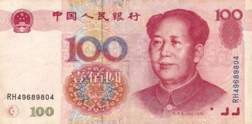 Что это там на 100 юанях?