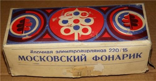 Сделано в СССР: гирлянды