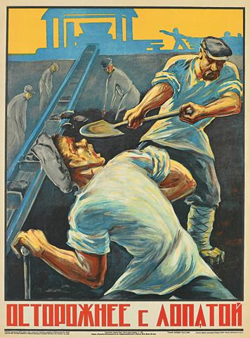 Сделано в СССР: плакаты по технике безопасности