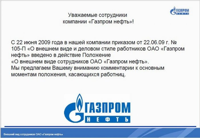 логотип газпромнефть: