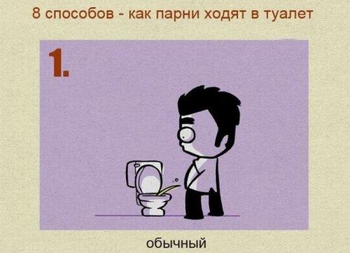 8 способов как парни ходят в туалет