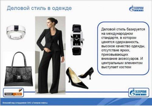 Внешний вид сотрудников ОАО ГазпромНефть