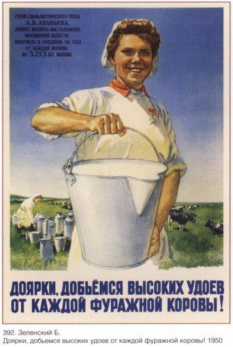 Советские сельхоз-плакаты