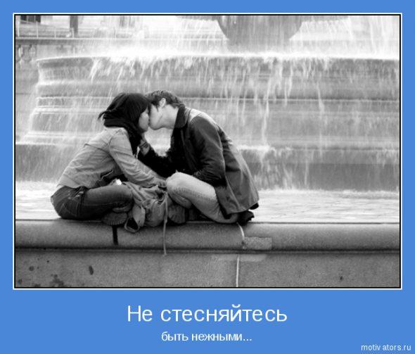 Большая подборка мотиваторов о любви.