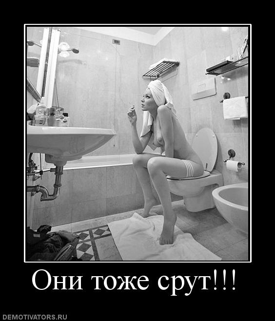 Девушки хотящие туалет 6 фотография