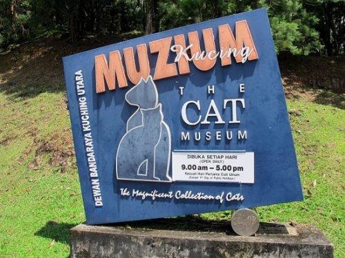 Малазийский музей кошек