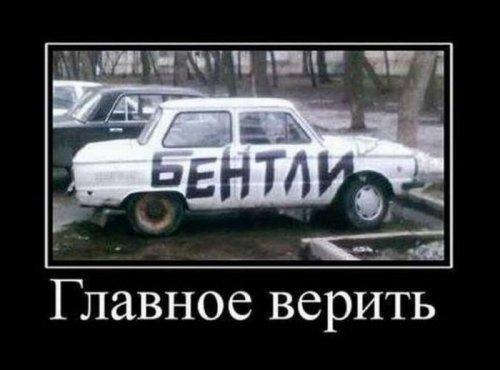 Демотиваторы по-русски (25 фото)