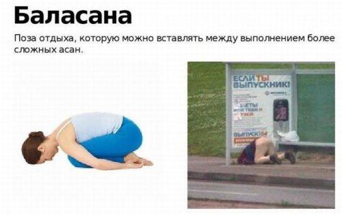Русская йога