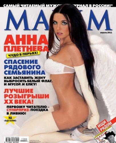 Анна Плетнева в журнале MAXIM (апрель 2011)