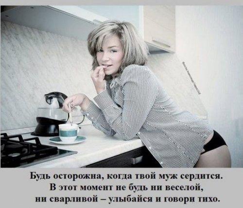 10 заповедей идеальной женщины