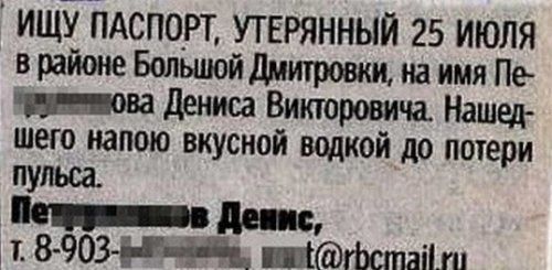 Прикольные газетные объявления