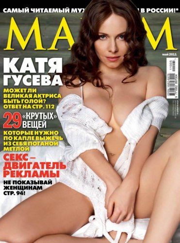 обнаженная Екатерина Гусева