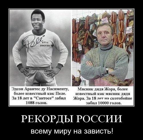 Книга рекордов России