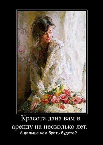 Демотиваторы о красоте