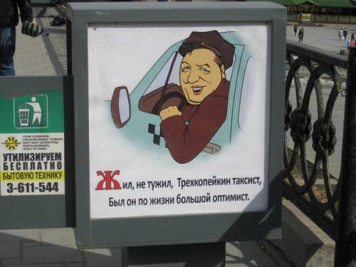 Прикольная социальная реклама в Екатеринбурге