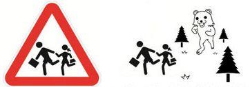 Истина дорожных знаков