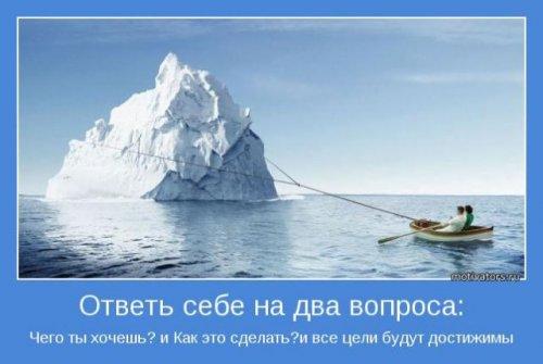 подборка от стасевича - Страница 3 1308789858_motivatory-8