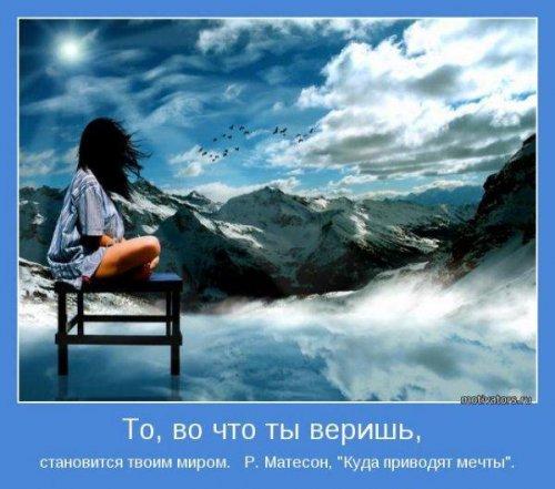 подборка от стасевича - Страница 3 1308789885_motivatory-21