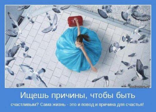подборка от стасевича - Страница 3 1308789886_motivatory-9