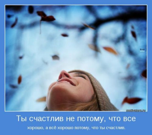 подборка от стасевича - Страница 3 1308789891_motivatory-14