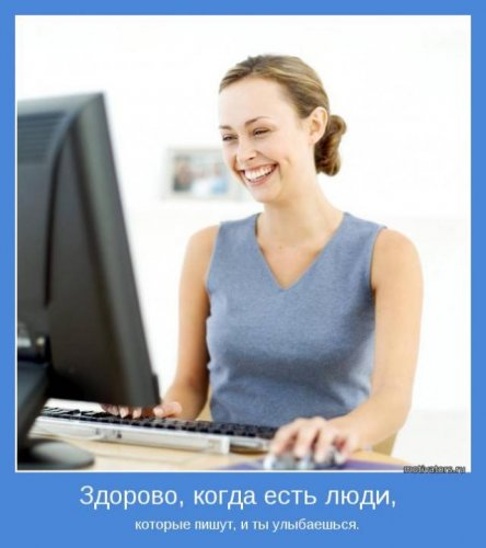 подборка от стасевича - Страница 3 1308789919_motivatory-23