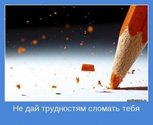подборка от стасевича - Страница 3 1308789928_motivatory-26