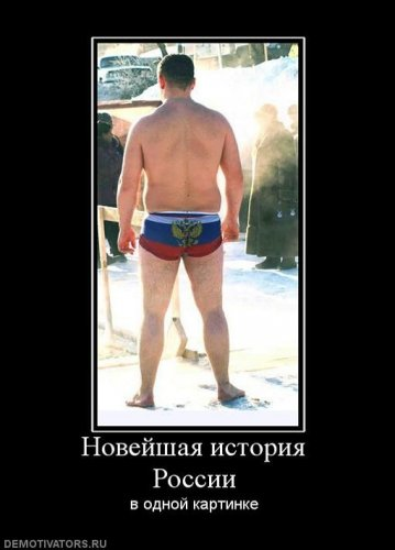Демотиваторы по-русски