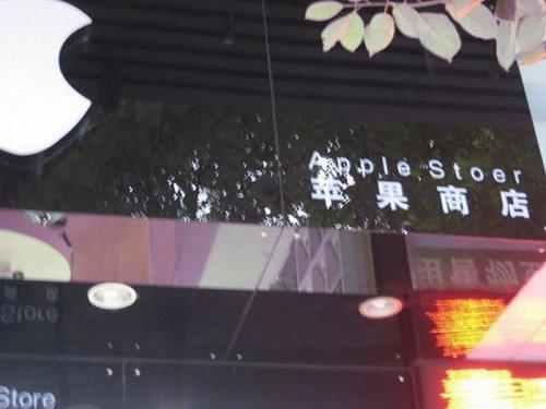 Фейковый китайский Apple магазин