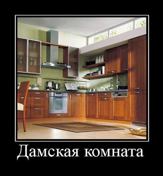 выбирала демотиватор на кухне комплект