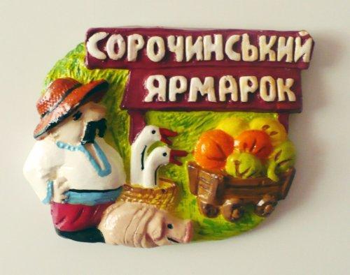 Поездка на Сорочинскую Ярмарку 2011