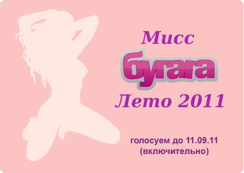 ���� ������ - ���� 2011